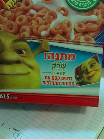 Shrek in Hebrew